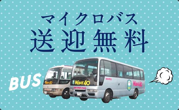 マイクロバス送迎無料